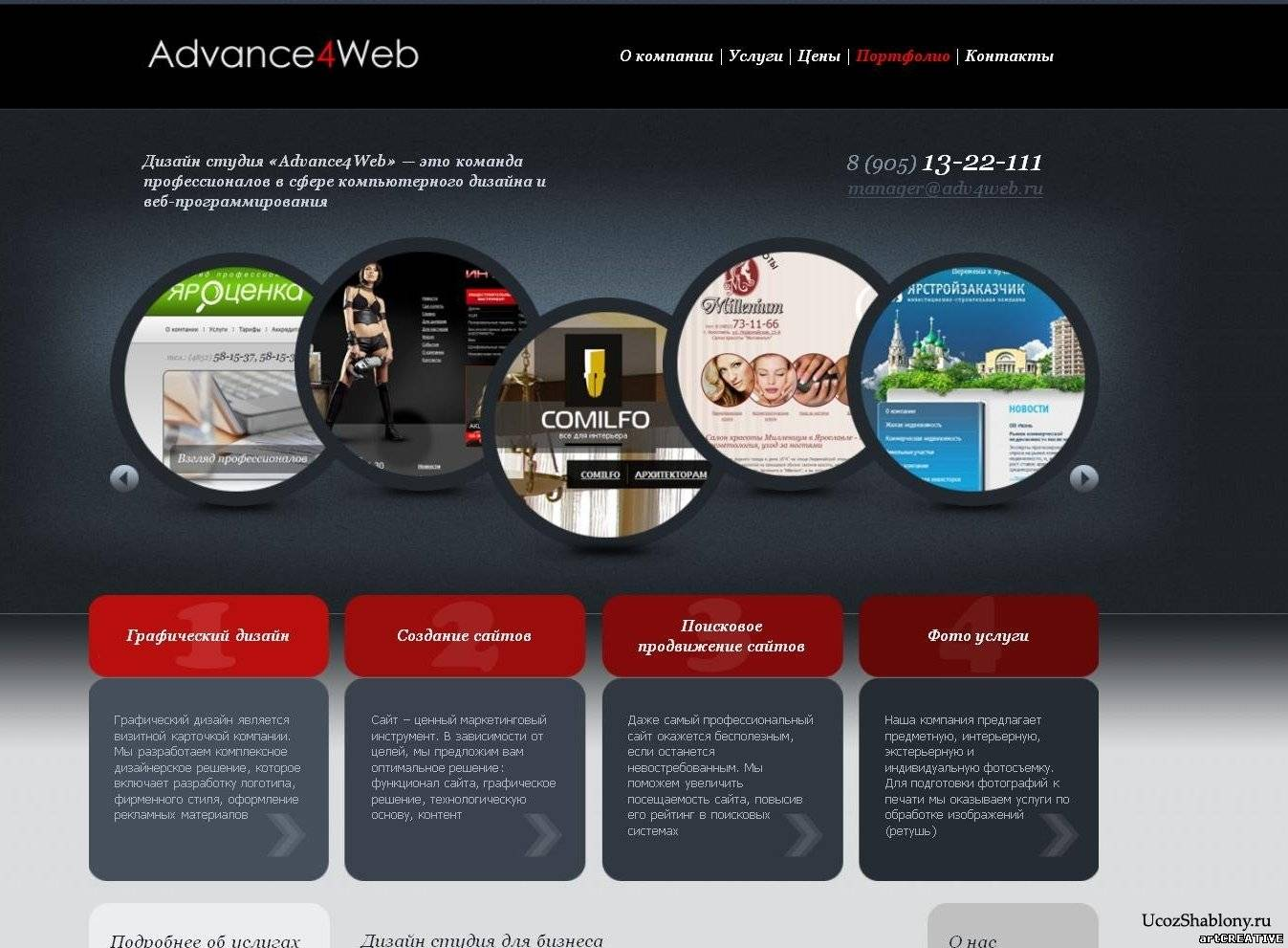 Шаблон Advance Web