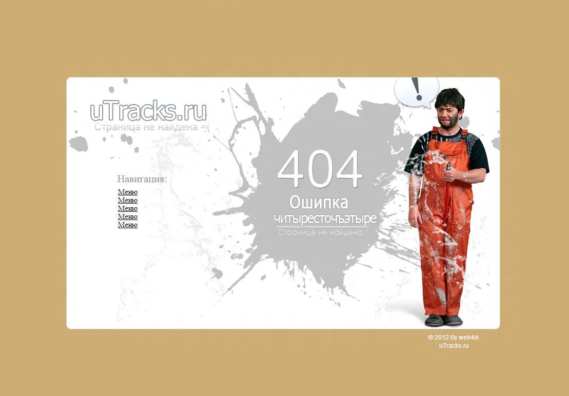 Страница 404 :: Лаборатория для WEB-Дизайна ::