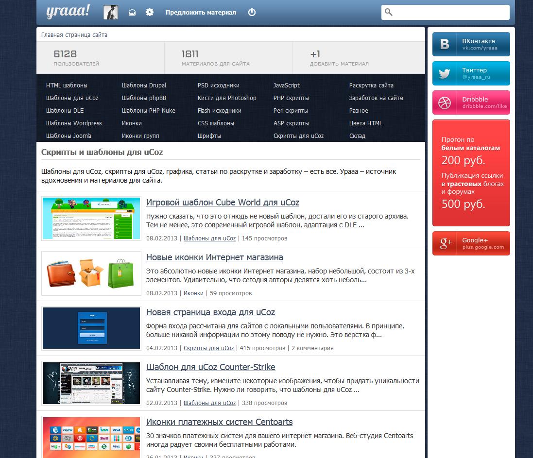 Скрипт прогона сайтов создание сайта на cmf modx
